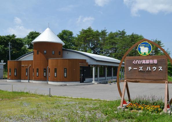 くずまき高原牧場 チーズハウス