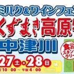 第13回ミルク&ワインフェア くずまき高原牧場 in 中津川