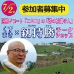 釼持勝先生岩手発ワークショップ開催