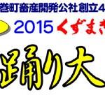 盆踊り大会2015