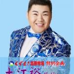 大江裕歌謡ショー