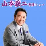 yamamotojouji