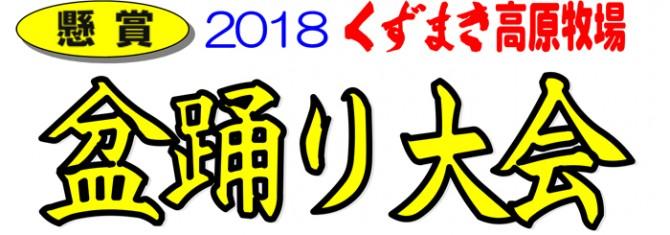 盆踊り大会2018