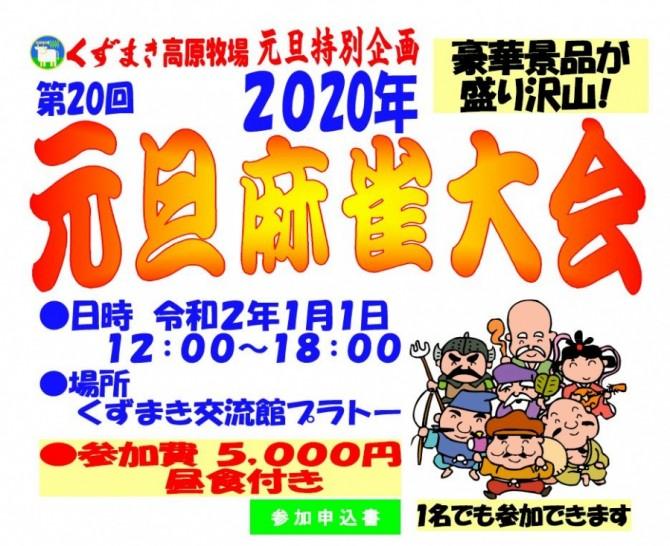 2020_gantan_mahjon