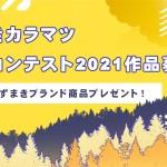 2021_カラマツフォトコンテスト