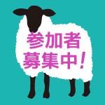 くずまき高原牧場 イベント参加者募集中!