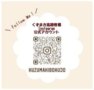 くずまき高原牧場Instagram公式アカウントQRコード